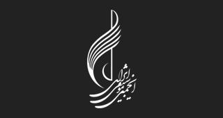 انجمن موسیقی ایران