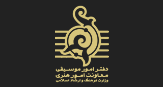 دفتر امور موسیقی معاونت امور هنری